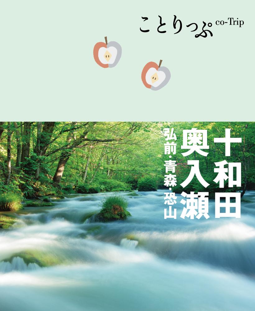ことりっぷ十和田・奥入瀬
