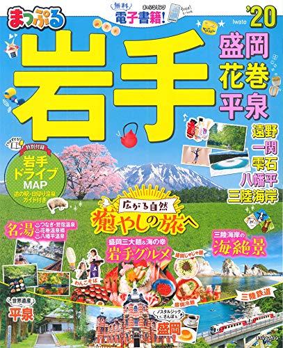 旅行ガイドブック『まっぷるマガジン岩手 20』の表紙