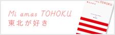 Mi amas TOHOKU